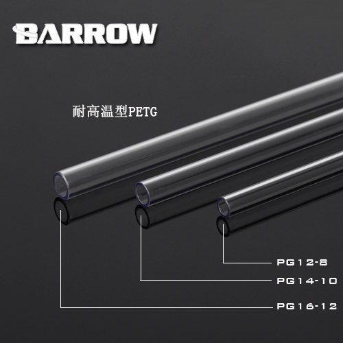 Hardtube Barrow PETG OD:12mm (50cm)